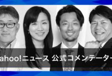 Photo of Yahoo!ニュース、著名人がニュース記事に専門コメントを寄せる 「Yahoo!ニュース 公式コメンテーター」を新たに開始 – ニュース