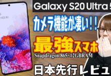 Photo of 【衝撃】Galaxyの最新スマホが最強過ぎ!!高性能カメラ Galaxy S20 Ultra 5G【先行レビュー】