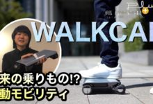 Photo of 未来の乗り物!?持ち歩けるクルマ【WALKCAR】を試乗しました!!