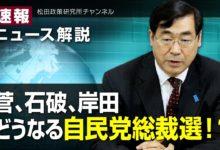 Photo of 速報!ニュース解説 菅、石破、岸田 どうなる自民党総裁選!?