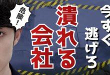 Photo of 【今すぐやめろ】5年以内に潰れる会社の特徴ワースト5