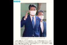 Photo of [ラジオ.ニュース速報]安倍首相、辞任の意向固める2020(令和2)年8月28日(金)晴-14時19分ラジオ速報ニュース配信