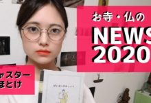 Photo of 【速報】仏のニュース2020【8月】