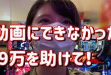 Photo of 【仮面ライダー轟音】助けて!9万負けてるの!激甘仮面ライダー! 154ピヨ