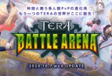 Photo of PC向けファンタジーMMORPG 『TERA』仲間と戦う多人数進化系PvP『TERA BATTLE ARENA』ついに登場!記念のイベント・キャンペーンも盛りだくさん!:時事ドットコム