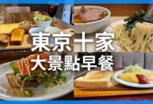Photo of 東京十家位於大景點的早餐|東京自由行