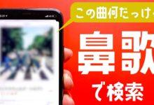 Photo of 鼻歌で曲名を当てられるiPhoneアプリで「あの曲の名前なんだっけ…」をなくそう。