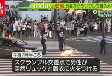 Photo of 渋谷スクランブルで自ら火を…一時騒然 (2020年8月24日放送 news zeroより)