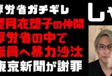 Photo of 東京新聞望月衣塑子の仲間が厚労省の中で暴力沙汰 東京新聞が謝罪 厚労省を本気で怒らせた東京新聞は出禁に 日本学術会議任命拒否問題の菅野完は間違ってる