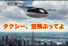 Photo of 【近未来】タクシー、空飛ぶってよ #67