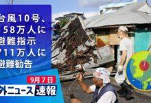 Photo of 海外ニュース速報 9月7日: 台風10号、158万人に避難指示 711万人に避難勧告
