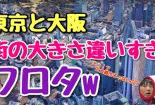 Photo of 【東京ヤバい】東京と大阪の都会っぷりをGoogle Earthで比べてみた結果・・?