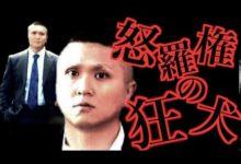 Photo of 【ヤクザ上等!東京最強の半グレ】馬場義明の怖さとは?【怒羅権vs木村兄弟】【アウトサイダーを超えた喧嘩の全貌】