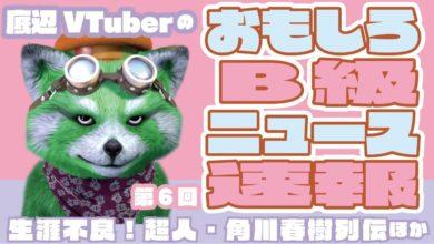 Photo of 『おもしろB級ニュース速報』Vol.6【底辺VTuber】