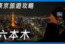Photo of 東京自由行|六本木地區全攻略|拍攝於疫情前