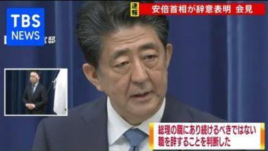 Photo of 安倍首相が会見 辞任決断の理由は(2020年8月28日)