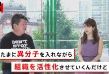 Photo of 「俺が見ている未来に100%ベットできる!」堀江がスタートアップ企業で戦い続ける理由を語る【NewsPicksコラボ】
