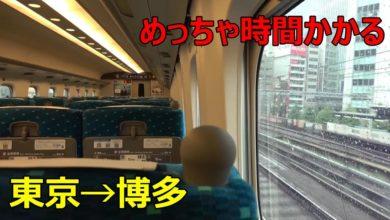 Photo of 東京から博多までこだま号で行くとこうなります