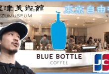 Photo of 2020 東京自由行 根津美術館 南青山 藍瓶咖啡 表參道 atmos 銀座 JCB自由度爆表行程 冬天暴吃冰淇淋