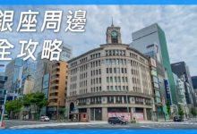 Photo of 銀座周邊全攻略|東京自由行