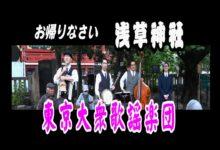 Photo of 2020.9.30 東京大衆歌謡楽団 お帰りなさい 浅草神社奉納演奏