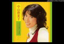 Photo of Nakayama Emiko (中山恵美子) – ニュース速報