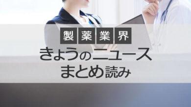 Photo of 製薬業界 きょうのニュースまとめ読み(2020年10月29日) | AnswersNews