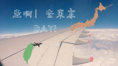 Photo of 走阿!去東京Day1|第一次自由行