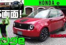 Photo of 【ホンダ e】ドアはスマホでタッチオープン【Honda e】