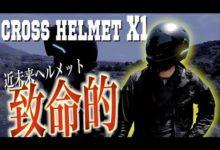 Photo of 【これは未来!?】超ハイテクな近未来ヘルメットがスゲェ!! けど残念ポイントが想定外すぎて致命的…😭【クロスヘルメットX1】