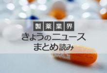 Photo of 製薬業界 きょうのニュースまとめ読み(2020年8月3日) | AnswersNews