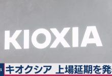 Photo of 米中対立の影響でキオクシアが上場を延期(2020年9月28日)