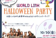 Photo of オンラインハロウィンイベント 『World Link Halloween party』を開催!