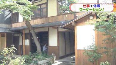 Photo of 「ワーケーション」 期待広がる|NHK 関西のニュース