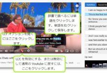 Photo of YouTubeでの英語学習がはかどるGoogle Chrome拡張機能【今日のライフハックツール】(ライフハッカー[日本版]) – Yahoo!ニュース