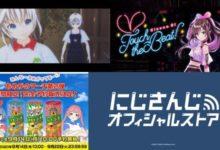 Photo of にじさんじショップオープン、キズナアイのVRリズムゲーム登場【週間VTuberニュースまとめ】 | Mogura VR