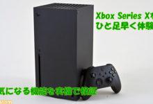 Photo of Xbox Series Xプレビュー。クイックレジュームやロード速度など気になる機能を実機で検証。ローンチ時に遊べる対応タイトルも判明(ファミ通.com) – Yahoo!ニュース