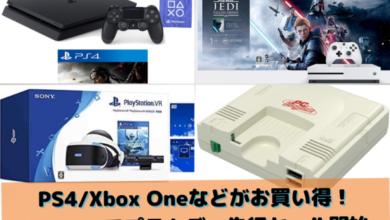 Photo of PS4やXbox Oneがお買い得!Amazonプライムデー先行セール情報ひとまとめー『Ghost of Tsushima』や『The Last of Us Part II』もかなりのお買い得に | Game*Spark