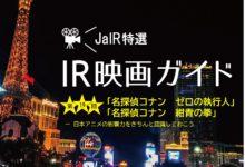 Photo of 【IR映画ガイド】日本アニメの影響力をきちんと認識しておこう「名探偵コナン ゼロの執行人」「名探偵コナン 紺青の拳」 (1/2) | JaIR -日本型IRビジネスレポート-