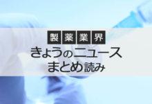 Photo of 製薬業界 きょうのニュースまとめ読み(2020年9月9日) | AnswersNews