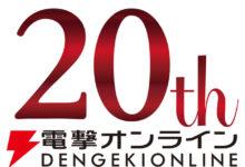 Photo of 【DOL20th企画】この20年間の歴史をゲーム業界、世間のニュース、電撃オンラインごとに振り返ります – 電撃オンライン