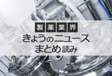 Photo of 製薬業界 きょうのニュースまとめ読み(2020年10月9日) | AnswersNews