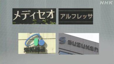 Photo of 医薬品入札で談合か 大手医薬品卸会社など捜索 東京地検と公取 | NHKニュース