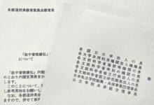 Photo of 「国葬でもないのに」 中曽根氏への弔意表明要請に教育現場からは戸惑いの声:東京新聞 TOKYO Web