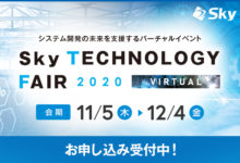 Photo of Sky株式会社 バーチャルイベント「Sky Technology Fair 2020 Virtual」を開催いたします