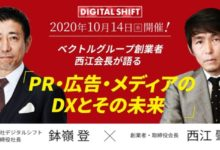 Photo of 10月14日(水)16時より開催のデジタルシフト社主催オンラインセミナー「PR・広告・メディアのDXとその未来」に当社創業者・取締役会長 西江 肇司が登壇 株式会社ベクトルのプレスリリース
