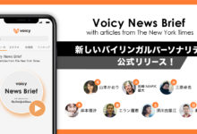 Photo of Voicy公式英語ニュースチャンネル「Voicy News Brief with articles from The New York Times」新パーソナリティで正式放送スタート
