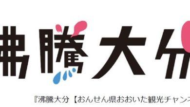 """Photo of Tokyo Creative・ツナガル・モアモスト・オーエス4社が、大分県が推進する国内外に""""大分県ファン""""を増加させる『沸騰大分【おんせん県おおいた観光チャンネル】』を10月20日(火)より運営開始:時事ドットコム"""
