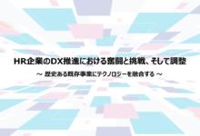 Photo of 「Digital EXPO OPEN DX 2020」登壇レポート~パーソルキャリア和田 知也が、「既存ビジネスへのテクノロジー推進事例とDX推進組織の役割」について講演~