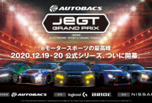 Photo of 「AUTOBACS JeGT GRAND PRIX 2020 Series」 2020年12月、公式シリーズとしてついに開幕!|NGM株式会社のプレスリリース